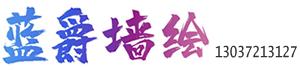 南昌墙体涂鸦
